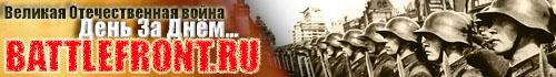 BATTLEFRONT.ru - Великая Отечественная война