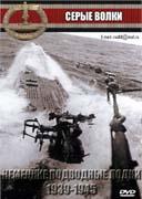 Немецкие подводные лодки 1939 1945 серые