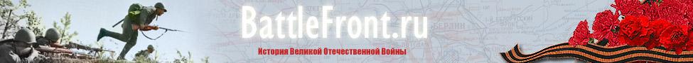 BattleFront.ru - история Великой Отечественной войны