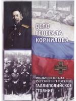 Дело генерала Корнилова. История одного предательства / Галлиполийское стояние