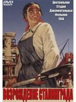 Возрождение Сталинграда
