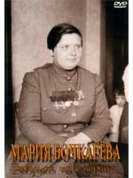 Мария Бочкарёва. Зовущая на смерть...
