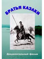 Братья казаки