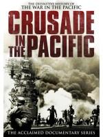 Крестовый поход в Тихом океане / Crusade In The Pacific (5 DVD)
