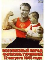 Всесоюзный парад физкультурников 12 августа 1945 года