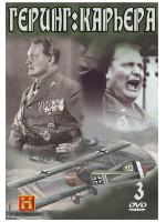 Геринг. Kарьера / Göring - Eine Karriere (3 DVD)