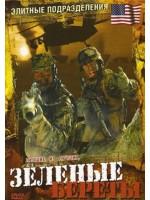 Элитные подразделения: Зелёные береты / Elite Fighting Forces. The Green Berets