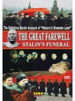 Великое прощание / The Great Farewell