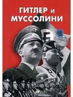 Гитлер и Муссолини / Hitler and Mussolini