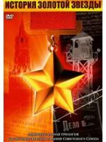 История Золотой Звезды. Документальная трилогия об истории высших званий Советского Союза