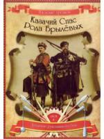 Система казачьего рукопашного боя. Выпуск 4: Казачий Спас рода Брылёых. Традиции рукопашного боя (2 DVD)