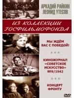"""Мы ждём вас с победой / Киножурнал """"Советское искусство"""" №9/1942 / Концерт фронту"""