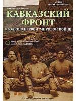 Кавказский фронт. Кубанцы в Первой Мировой войне