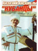 Казачий ансамбль «Кубанцы»