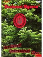 """Группа """"Львовские Музыканты"""". Украинские повстанческие песни / Гурт """"Львівські музики"""". Українські повстанські пісні"""