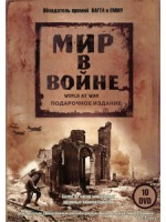 Мир в войне / World At War (10 DVD)