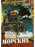 Элитные подразделения: Морские котики / Elite Fighting Forces. The Navy Seals