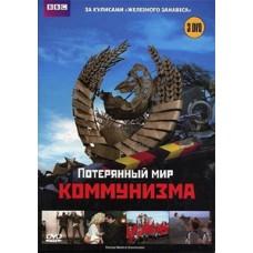 Потерянный мир коммунизма / The Lost World Of Communism (3 DVD)