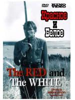 Звёзды и солдаты / Красные и белые / Csillagosok, katonak / The Red and the White