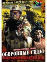 Элитные подразделения: Оборонительные силы ЮАР / Elite Fighting Forces. SADF
