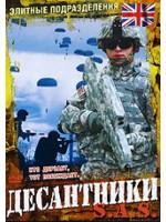 Элитные подразделения: Десантники САС / Elite Fighting Forces. Britain's SAS