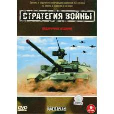 Стратегия Войны / Battleplan (6 DVD)