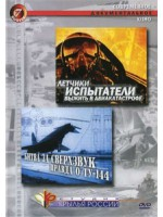 Битва за сверхзвук. Правда о Ту-144 / Лётчики-испытатели. Выжить в авиакатастрофе