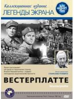 Вестерплатте / Westerplatte