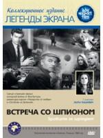 Встреча со шпионом / Spotkanie ze szpiegiem