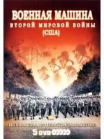 Военная машина Второй Мировой войны. США / The War Machines of WWII. The Americans