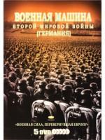 Военная машина Второй Мировой войны. Германия / The War Machines of WWII. The Nazis