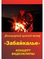 """Фольклорный театр """"Забайкалье"""". Концерт и видеоклипы"""