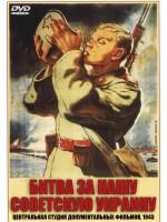 Битва за нашу Советскую Украину