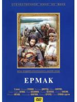 Ермак (2 DVD)