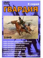 Гвардия (2 DVD)
