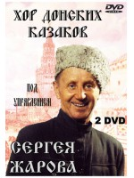 Хор донских казаков под управлением Сергея Жарова / Original Don Kosaken Chor Serge Jaroff (2 DVD)