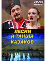 Первый Санкт-Петербургский Ансамбль песни и танца казаков Александра Мукиенко