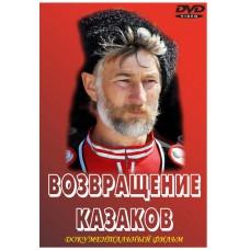 Возвращение Казаков / Return of the Cossacks