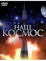 Наш космос (4 DVD)