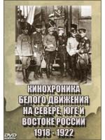 Кинохроника Белого Движения на Севере, Юге и Востоке России. 1918-1922