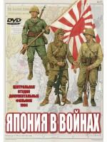 Япония в войнах