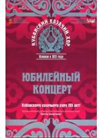 """Кубанский казачий хор. Юбилейный концерт: """"Кубанскому казачьему хору 195 лет"""" (2 DVD)"""