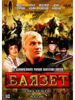 Баязет (2 DVD)