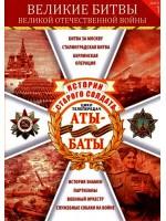 Истории старого солдата. Великие битвы ВОВ, виды и рода войск, военная авиация (3 DVD)