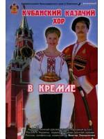 Кубанский казачий хор в Кремле. Юбилейный концерт к 65-летию В.Г. Захарченко