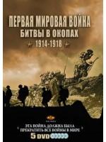 Первая Мировая война: битвы в окопах 1914-1918 / Trenches Battleground WWI (5 DVD)