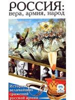 Россия: Вера, Армия, Народ. История величайших сражений Русской Армии (2 DVD)