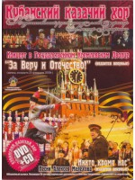 """Кубанский Казачий Хор: """"За Веру и Отечество"""". Концерт в Государственном Кремлёвском Дворце (DVD + CD)"""