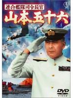 Адмирал Ямамото / Rengo kantai shirei chôkan: Yamamoto Isoroku