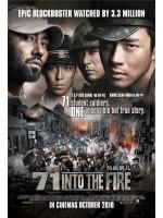 71: В огне / Необстрелянные / Pohwasogeuro / 71: Into the Fire